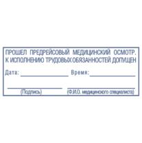 Штамп-МЕДОСМОТР-07 56*20