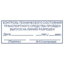 Штамп-МЕХАНИК-04 46*17