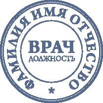 Печать Врач-02
