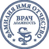 Печать Врач-05