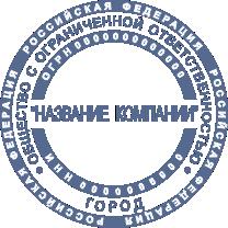 Печать Юр-01-10