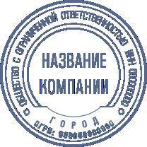 Печать Юр-01-11