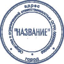 Печать Юр-01-8