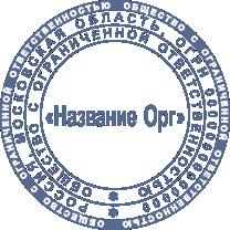 Печать Юр-01-9