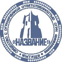 Печать Юр-11-1