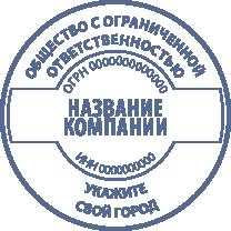 Печать Юр-03