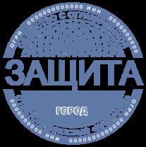 Печать Юр-51