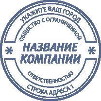 Печать Юр-09