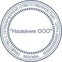 Печать Юр-01-17