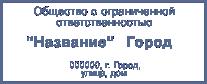 Штамп-03 60*24