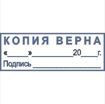 Штамп-Копия-04 45*16