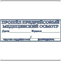 Штамп-МЕДОСМОТР 01 45*16