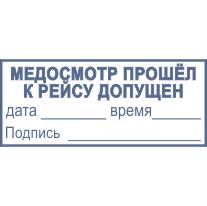 Штамп-МЕДОСМОТР-03 45*16