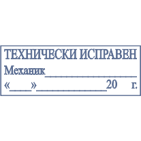 Штамп-Механик-01 45*16