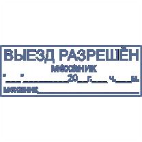 Штамп-МЕХАНИК-02 45*16