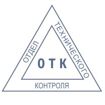Штамп ОТК-01 28*28*28