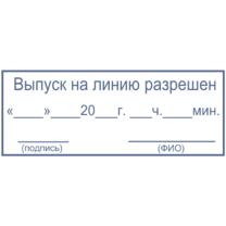 Штамп-МЕХАНИК-03 58*22