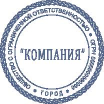 Печать Юр-01-14