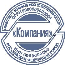 Печать Юр-02-01