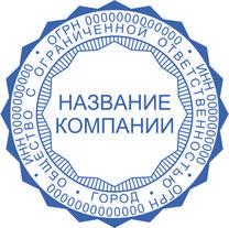 Печать Юр-02-02-01
