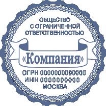 Печать Юр-11-3