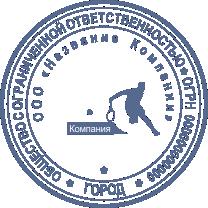 Печать Юр-12-1
