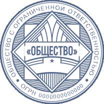 Печать Юр-24-02