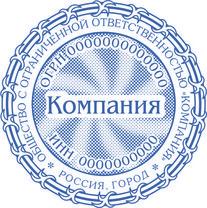 Печать Юр-25-02